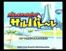 【単発実況】ガチャメカ実況サルバトーレ【お祭り】