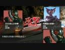 [仮面ライダーTRPG]真・正義の名の下に part07[マスカレイドスタイル] thumbnail
