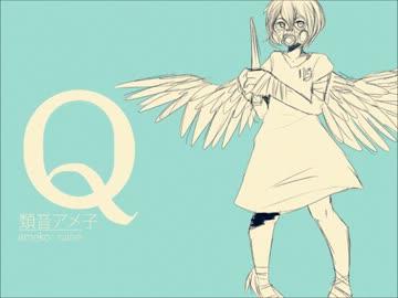 【羸音アメコ】「Q」【UTAUカバー】