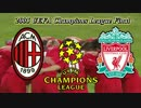 【ニコニコ動画】2004-05 CL 決勝 ACミラン 対 リヴァプールFC ①を解析してみた