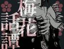 【歌ってみた】 梅花話譚 【じっぽ】