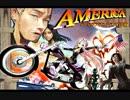 【IA】アメリカ【オリジナル】
