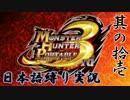 【MHP3】日本の皆様、狩猟のお時間です。其の十一【言語縛り】