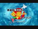 【MUGEN】都道府県対抗!全国一トーナメントOP【376名参戦】 thumbnail