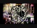 【波音リツ】ドロボウナイトトリック【UTAUカバー・UST配布】