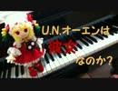 【ニコニコ動画】【東方】化け猫がU.N.オーエンは彼女なのか?を弾いてみた【ピアノ】を解析してみた
