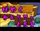 【腰痛ダダ 生放送 SuperMarioBros.U W2 後半】 thumbnail