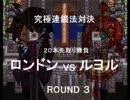 【Bぷよ対戦】ロンドンvsルヨル 20本先取り勝負 Round3【究極連鎖】