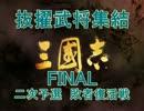【ニコニコ歴史戦略ゲー】抜擢武将集結FINAL二次予選【敗者復活戦】