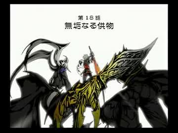 OZ-オズ- 現OZ組で『第18話 無垢...