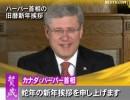 【新唐人】カナダハーパー首相の旧暦新年挨拶