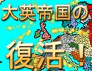 サムネ:大英帝国の復活
