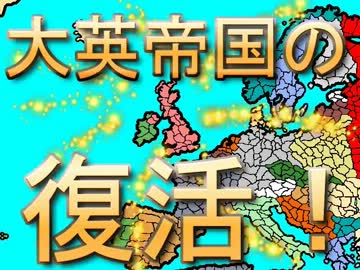 HoI2】大英帝国の復活!前編【ゆ...