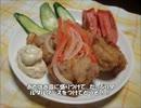 【唐揚げ料理祭】チキン南蛮作ってみた。