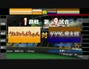 パワプロツアーズFINAL(019)ゲゲゲの鬼太郎vsクレヨンしんちゃん①