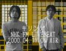 【NHK-FM LIVE BEAT】 キリンジ 2000.04.19. thumbnail