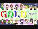 【15人と1羽で】GOLD【歌ってみた】