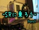 【ニコニコ動画】SRに乗ろう Part5 GoProゲットだぜ!を解析してみた