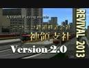【A列車で行こう9】ニコニコ鉄道神領支社 Version2.0 thumbnail