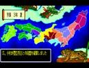 HARAKIRI実況 諸行無常の平清盛爆死伝説 part8
