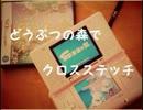 第44位:【クロスステッチ】どうぶつの森【縫ってみた】 thumbnail