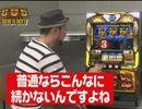 ユニバTV2 #14