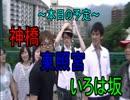 温泉&観光♪~7月の栃木旅行の記憶~2日目!【V.A.P.S_Bだっしゅ】