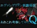 ヱヴァンゲリヲン新劇場版:あれこれ考察してみたQ