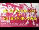 【ニコニコ動画】RGストライクルージュ+HG I.W.S.P作ってみたを解析してみた