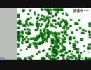 芝を生やすゲームを作ってみた thumbnail