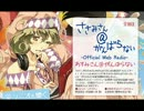 あすみさん@がんばらない 第3回(2013.02.12)