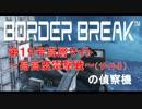 【サイトB】第19号高層サイト~高高度電撃戦~ の偵察機