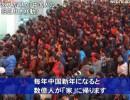 【新唐人】外人が見た「中国人の旧正月大移動」