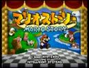 【縛り】マリオストーリーを実況プレイPart1 thumbnail
