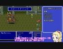 【ゆっくり実況】FF5「薬屋クルルの薬師一人旅」PART2 thumbnail