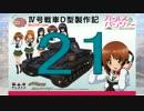 【戦車プラモ作ろう】ガルパンⅣ号D型製作