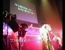 ダンス☆マン ワンBOXのオーナー【歌詞付き】