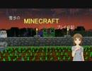 【Minecr@ft】雪歩のマインクラフトプレイ日記 Part12