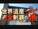 【ニコニコ動画】部長とカメラ 世界遺産完全制覇の旅 第4弾 予告編を解析してみた