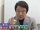 【青山繁晴】メタンハイドレートと尖閣、事実に反する物語[桜H25/2/15]