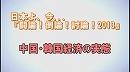 1/3【討論!】中国・韓国経済の実態[桜H25/2/16] thumbnail