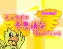 『超』突猛進!黄の鳥!【チョコボの不思
