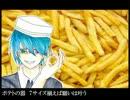 【KAITO】悪徳のポテト(替え歌)【2日目】