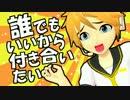 【第10回MMD杯本選】誰でもいいから付き合いたい【MMD版】 thumbnail