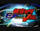【第10回MMD杯本選】初音ミクEXTREME VS.OP【全部ミク】