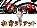 【社畜応援替え歌】社畜ラリアット(ダブルラリアット)【shelfall】