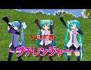 【第10回MMD杯本選】MMD杯作品 非公式戦隊 プチレンジャー