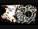 【しーた・ムス香】ドロボウナイトトリックでTAP【オリジナル振付】 thumbnail