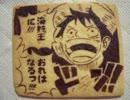 【キャラ菓子】ONE PIECEでお菓子作り5【作ってみた】