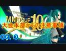 【第10回MMD杯本選】大会本部からの注意事項
